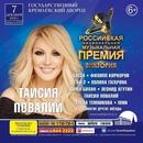 Таисия Повалий фото #21