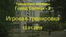 Тренировка команды Город Солнца 2, 13.01.2018