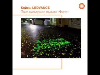 LEDVANCE — свет, который помогает наслаждаться прогулкой 😉
