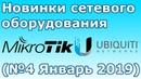 Новинки сетевого оборудования MikroTik и Ubiquiti (№4 Январь 2019)