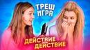 ФАНТЫ с НАКАЗАНИЕМ НАБИЛИ c Лиссой ПАРНУЮ ТАТУИРОВКУ