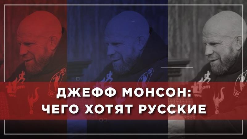 Джефф Монсон чего хотят русские