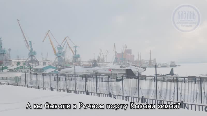 Казанский речной порт зимой