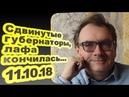 Владимир Пастухов - Сдвинутые губернаторы, лафа кончилась... 11.10.18 /Персонально Ваш/