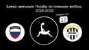 Зимний чемпионат Москвы 2018-2019. Первая лига. 1 тур. Патриоты VS Старая синьора
