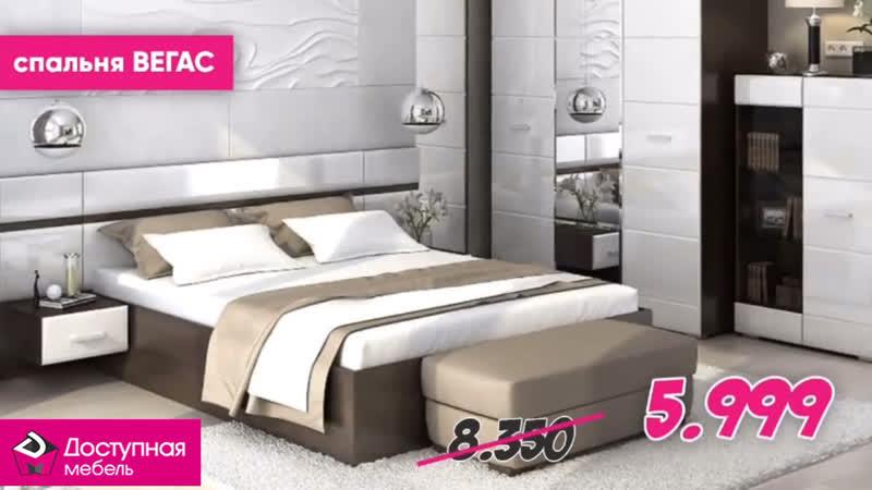 Спальня ВЕГАС (МОДУЛЬНАЯ) | Доступная мебель | Интернет магазин мебели