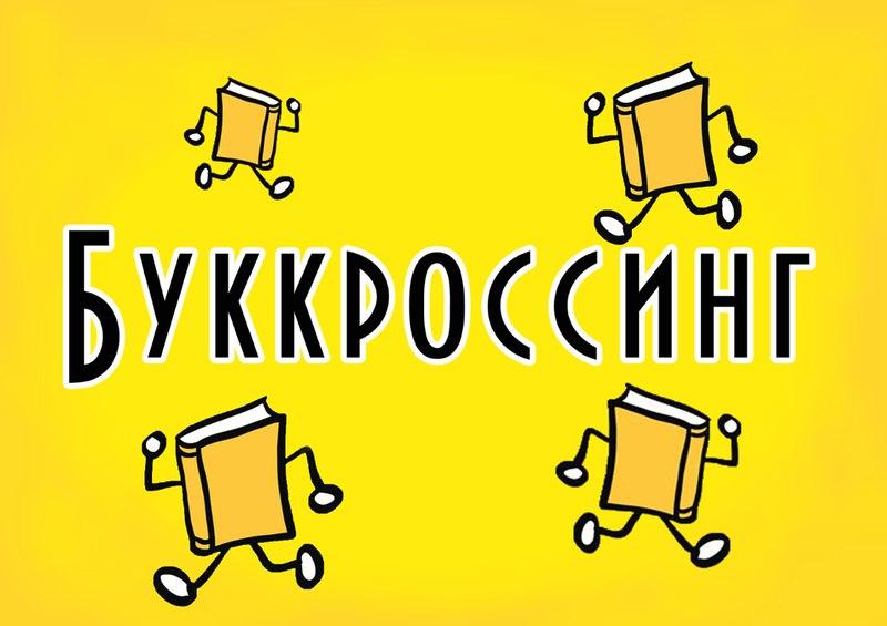 Афиша Новосибирск Буккроссинг. Что это такое и с чем его едят???