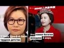 Самая богатая женщина в мире