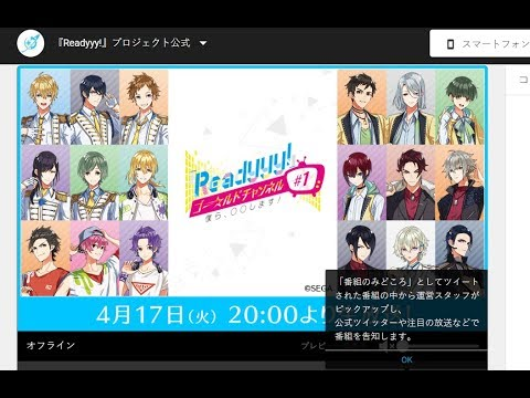 公式生番組『Readyyy 』ゴー☆ルドチャンネル 1 ~僕ら〇〇します!