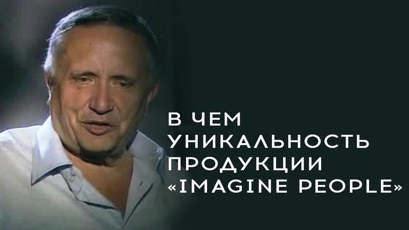 В чем уникальность продукции Imagine People