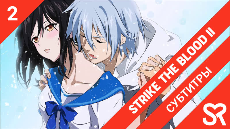 [субтитры | 2 серия] Strike the Blood II / Удар крови II | by Niki RoS | SovetRomantica
