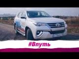 #Впуть. Toyota Fortuner