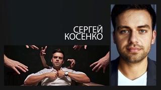 Сергей Косенко - владелец