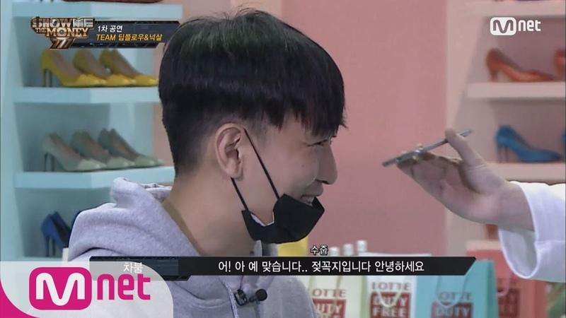Show Me The Money777 [7회] 차붐, 선우정아에게 러브콜♡ ′ 저, x꼭지 입니다 안녕하세요호~ ^-^′ 1