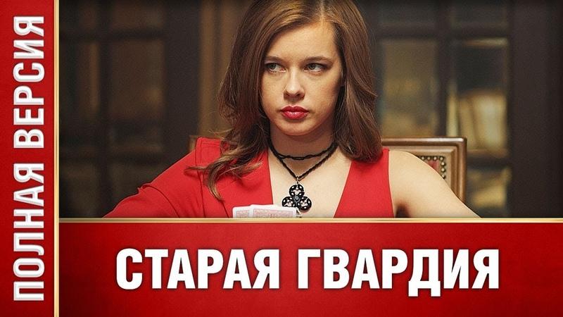 Старая гвардия ВСЕ СЕРИИ Сериал 2019 Новинка 2019 Мелодрама Детектив