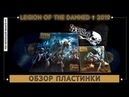 Обзор пластинки Legion of the Damned - Slaves of the Shadow Realm [моя коллекция винила 4]