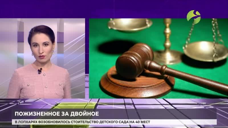 Обвиняемому в двойном убийстве в Ноябрьске грозит пожизненное лишение свободы mp4