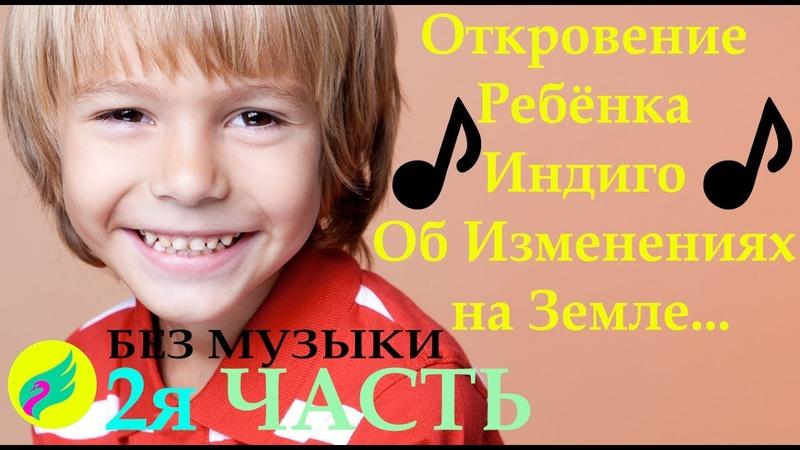 Откровение Ребёнка Индиго об Изменениях на ЗЕМЛЕ часть 2 без музыки