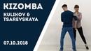 Kulikov Zhenya Tsarevskaya / Kizomba Fusion / Russia / 07.10.2018 / Tayl'Or Music - M Gim s