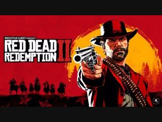 Вновь изучаем просторы Red Dead Redemption 2 | PS4 Pro