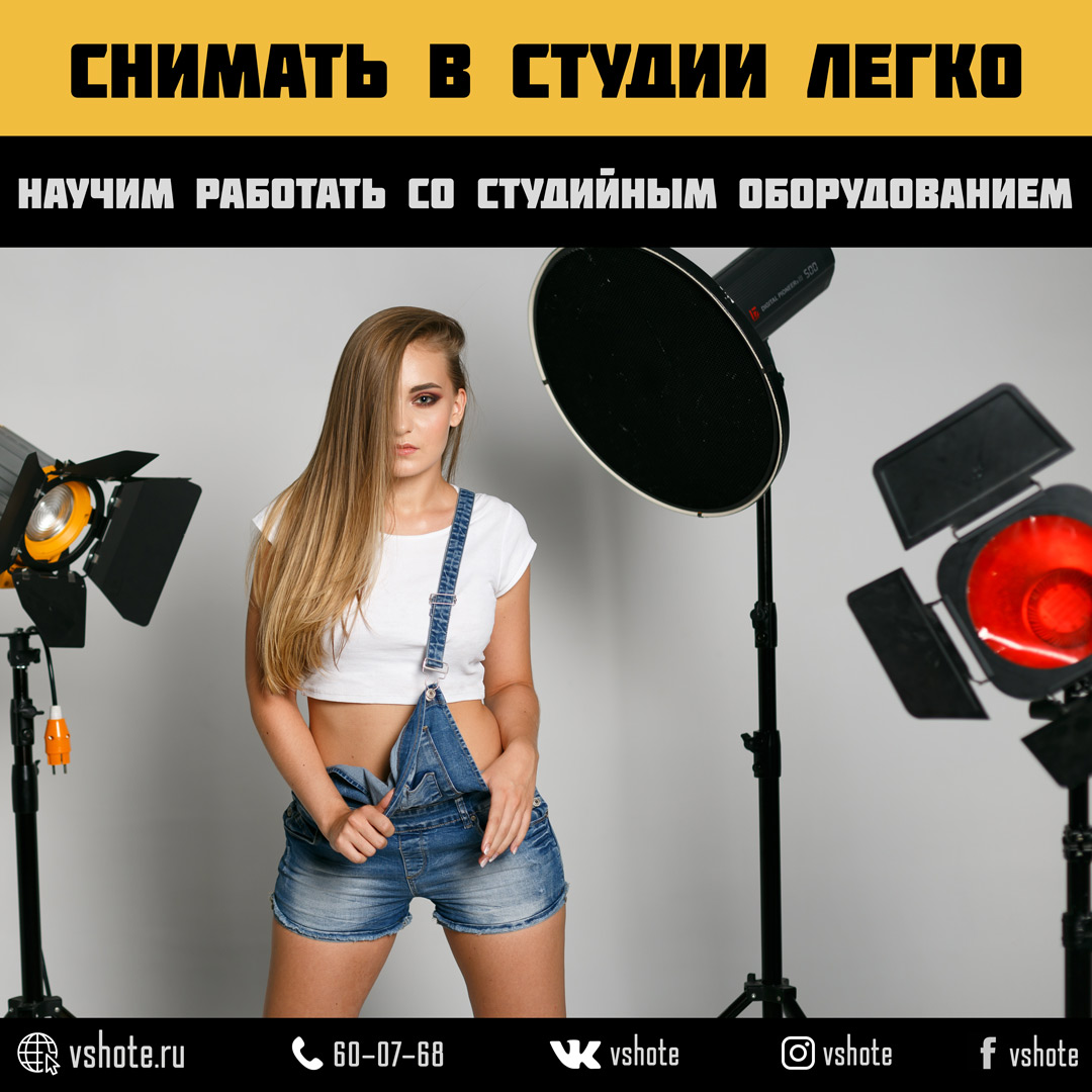 Афиша Саратов Интенсив по студийной съемке