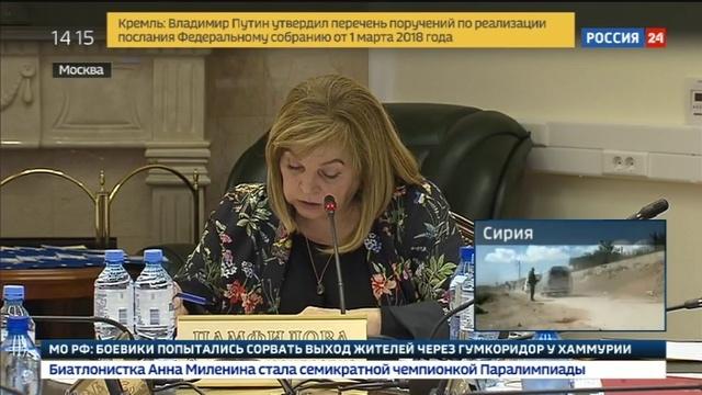 Новости на Россия 24 • Элла Памфилова: главное - прозрачность и открытость выборов президента России