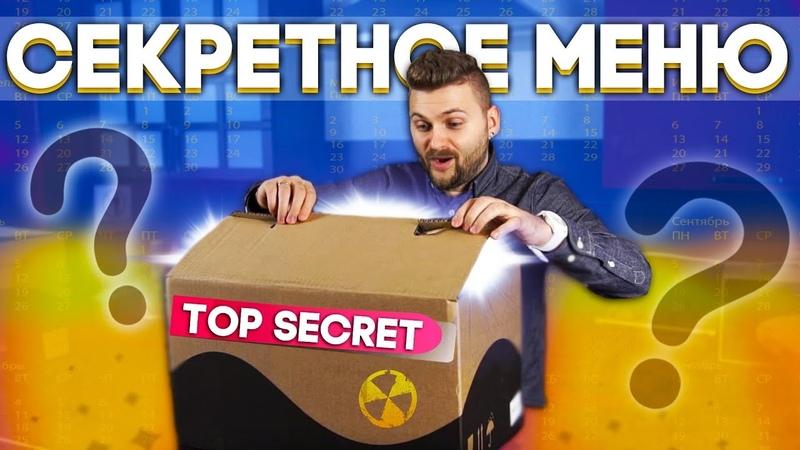 Секретное меню на неделю Первый обзор Яндекс Шеф