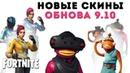 СЛИВ СКИНОВ 9 10 ФОРТНАЙТ СЛИВ НОВЫХ КИРОК FORTNITE ОБНОВЛЕНИЕ 9 10 НОВЫЕ СТИЛИ ДЛЯ КАРАСЯ