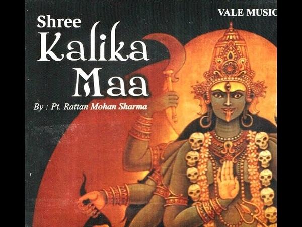 Pt. Rattan Mohan Sharma - kali naman Jai Kalidevi Namo Namah