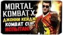 Испытание Дж.Кейдж combat cup MK_X_MOBILE