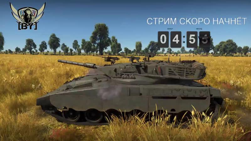 WAR THUNDER. РБ. Фронтовой механик. Четвертый - пошел! Merkava Mk.1 получена! Идем дальше online!