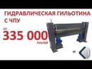 Гидравлическая гильотина с ЧПУ от 335 000 рублей