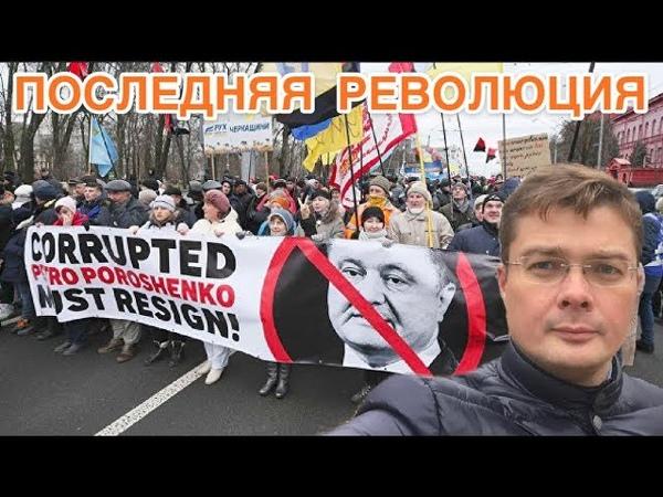 Украина, госпереворот - смена власти нacuлbственным путём
