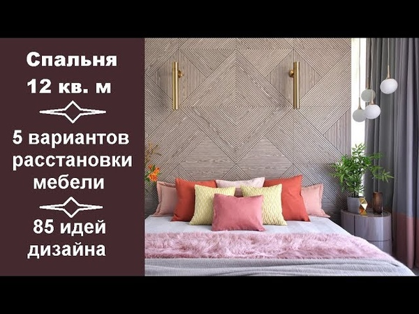 Спальня 12 кв. метров 5 вариантов расстановки мебели и 85 идей дизайна