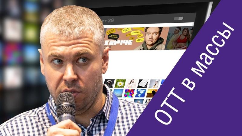 Денис Бызов (SPB TV) о преимуществах и возможностях OTT