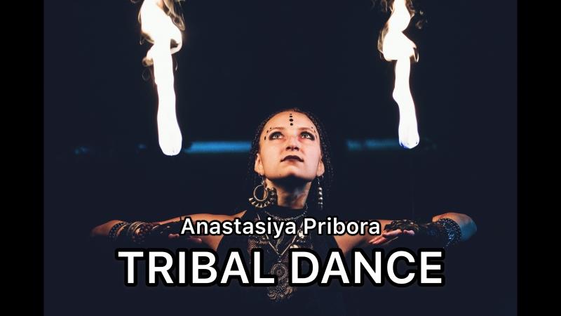 TRIBAL DANCE - ANASTASIYA PRIBORA