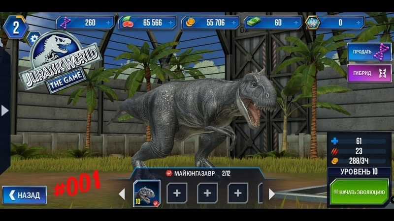 Jurassic World: The Game: Старт игры(android) -01