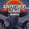 D&D Adventurers League Belarus
