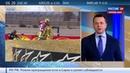 Новости на Россия 24 • Мотокросс. Бобрышев - третий на Гран-при Катара