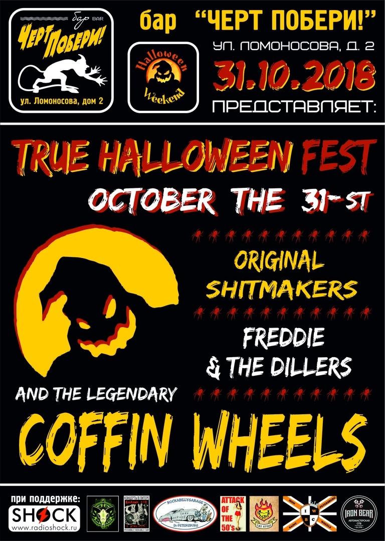 31.10 True Halloween Fest! в баре Чёрт Побери!