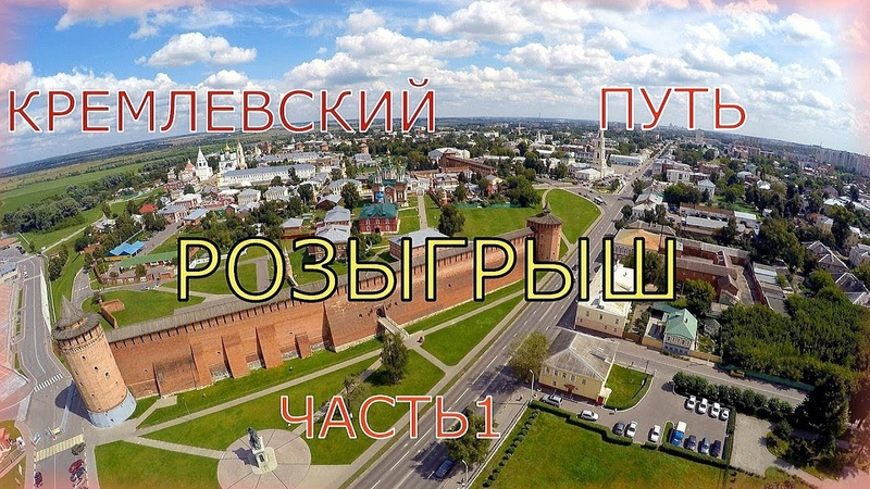 КРЕМЛЕВСКИЕ ПРОГУЛКИ, 1. Как мы на кремль ходили!