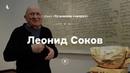 Художник говорит. Леонид Соков. ТИЗЕР