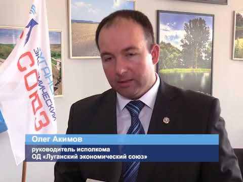 В Луганске прошел 2 й съезд ОД Луганский экономический союз Олег Акимов