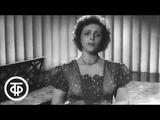 Ирина Масленникова. Серенада Франца Шуберта на слова Людвига Рельштаба (1953)