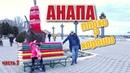 Анапа 2019. Хорошо/плохо. Впечатление от курорта. Гуляем по Набережной Анапы. Отдых в Анапе. Влог