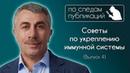 Советы по укреплению иммунной системы - По следам публикаций в Instagram - Доктор Комаровский