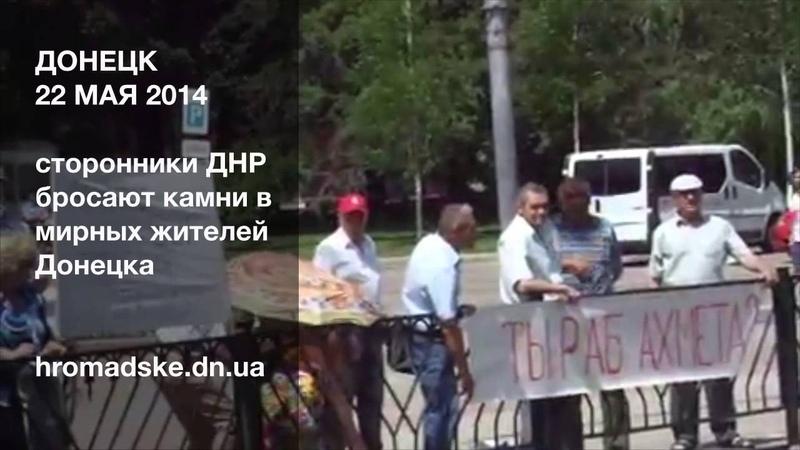 Сторонники ДНР бросают камни в мирных жителей Донецка 22 мая
