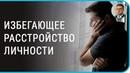 Избегающее расстройство личности | терапия лечение причины