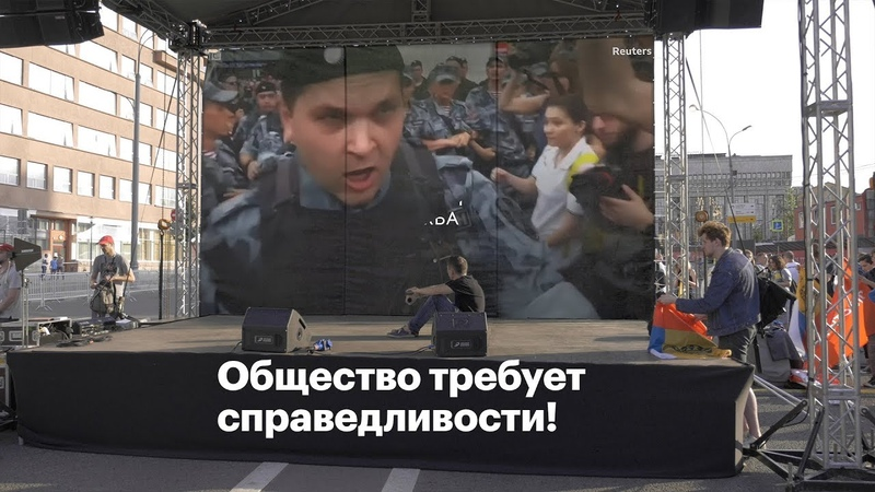 Общество требует справедливости Репортаж с митинга 23 июня