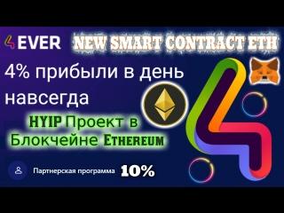 📋4EVER NEW SMART CONTRACT !!! 4% В СУТКИ !!! МОЖНО ВЫВОДИТЬ В ЛЮБОЙ МОМЕНТ !!!